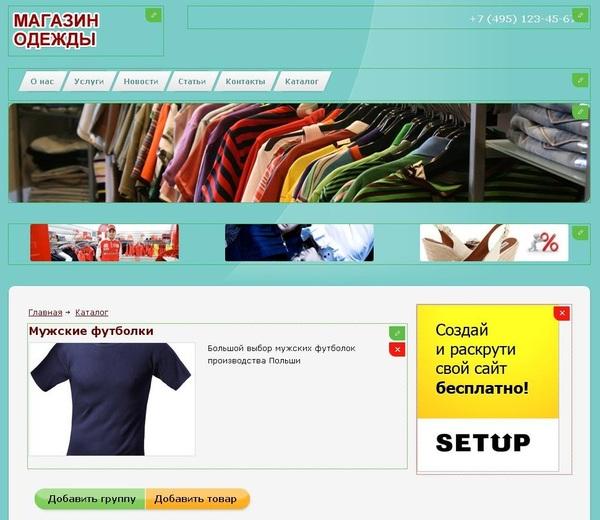 Как создать свой сайт по продаже товаров - Компания Экоглоб